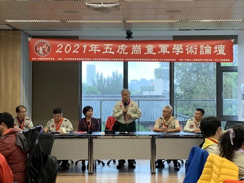 淡江大學童軍團於3月6日在守謙國際會議中心舉辦「2021年五虎崗童軍學術論壇」。(圖/淡江大學童軍團提供)