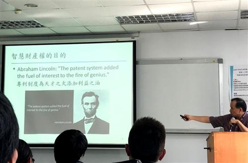智慧財產權對現代化學工程師的影響