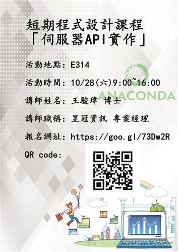 短期程式設計課程「伺服器API實作」