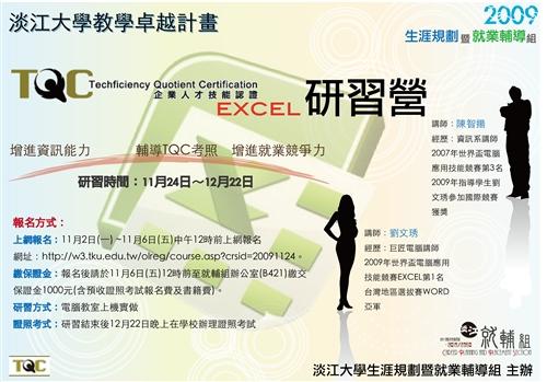 EXCEL 2007-TQC認證研習