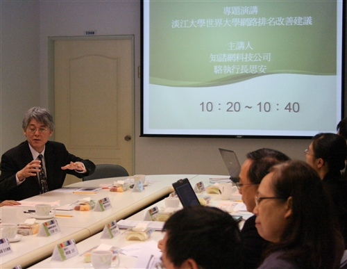 淡江大學「如何提升本校在世界大學網路排名各指標表現」會議
