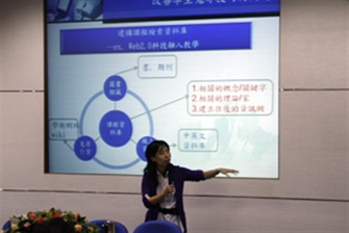 教學工作坊1:提昇學生報告的品質 — 以網路蒐尋技巧為出發點