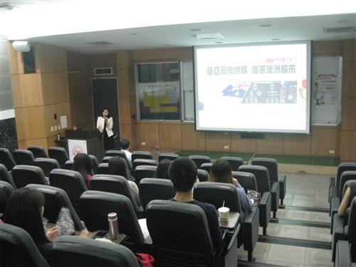 管科系企業導師請益-生技製藥產業現況與未來發展