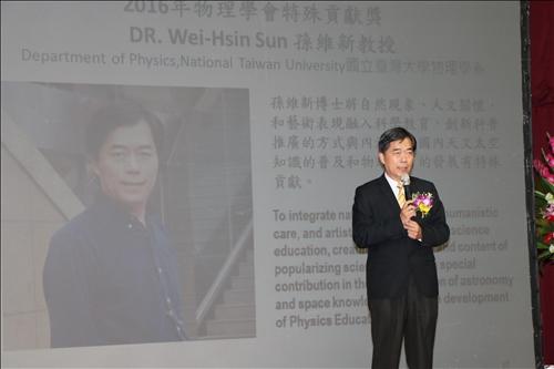 20多國1,700位專家學者 齊聚本校分享物理新知