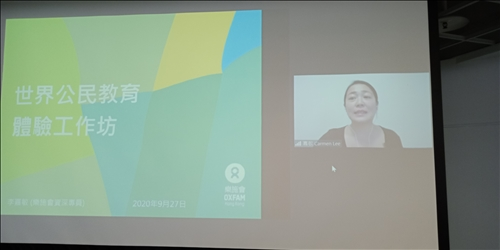 香港樂施會高級講師李嘉敏老師跨海視訊講演