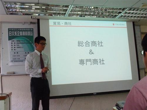 日文系企業導師請益-日本企業研究