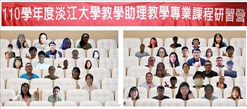 110學年度淡江大學教學助理專業課程研習營A、B組大合照