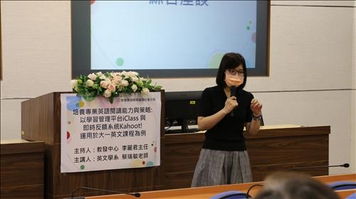 英文系蔡瑞敏老師分享教學實踐研究績優計畫內容