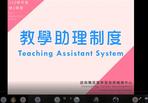 教學助理制度說明-諮商職涯暨學習發展輔導中心李健蘭組員