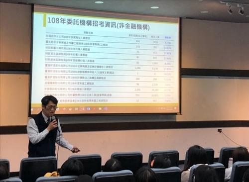 講者跟同學分享委託機構招考的資訊