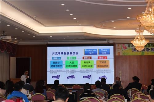 永平高中陳政典組長,分享PLC 運作與課程發展 -以新店溪川流學為例。