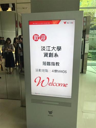 企業參訪-鼎新電腦公司
