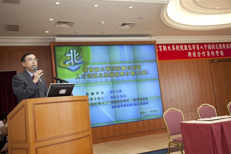 本校遠距教學發展組陳慶帆組長進行「教育部大專校院數位學習人才培訓及推廣服務計畫(北區)」簡報。