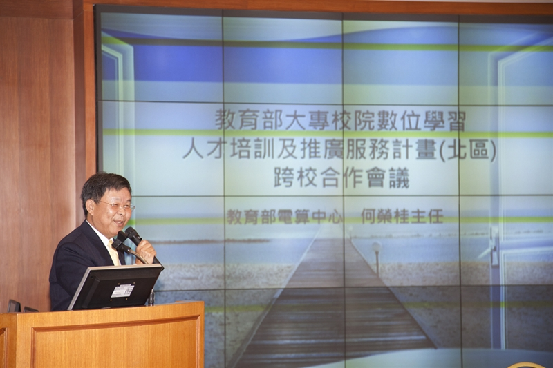 教育部電算中心何主任榮桂致詞。