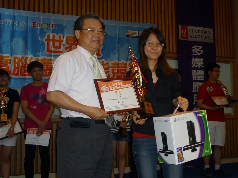 「2011世界盃電腦應用技能競賽」全國總決賽,本校勇奪三冠。