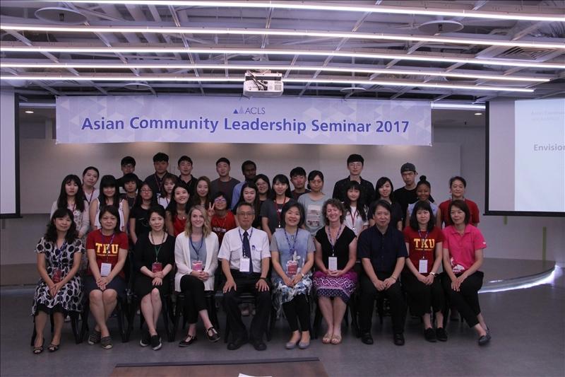 本校國際處與日本姊妹校立命館大學及韓國姊妹校慶熙大學共同舉辦為期三週(8月7日至8月26日)的「2017 Asian Community Leadership Seminar (2017亞洲領導營)」。