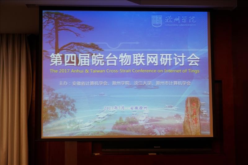 皖台物聯網研討會探究未來科技變革