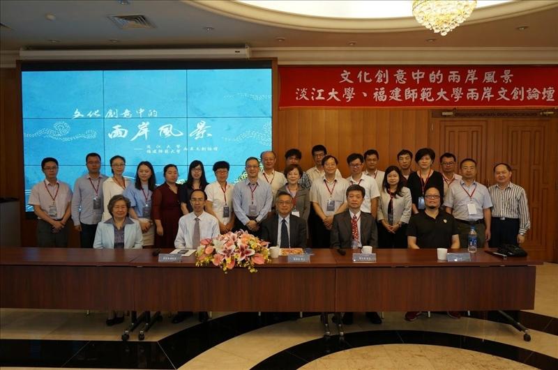 文學院與福建師範大學於5月25日、26日在本校淡水校園覺生國際會議廳共同舉辦為期2天的兩岸文創論壇活動。