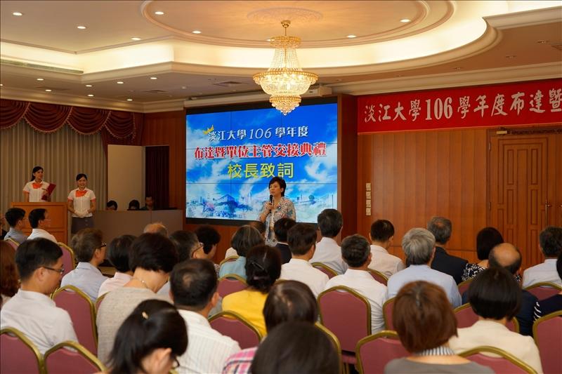 本校於8月1日(星期二)上午10時,在淡水校園覺生國際會議廳舉行106學年度布達暨交接典禮。