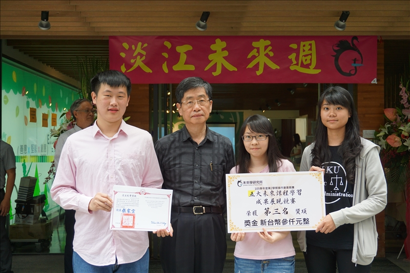 未來週於5月23日上午在淡水校園教育館大廳開幕,本校未來化委員會之召集人、行政副校長胡宜仁親臨祝賀與頒獎。