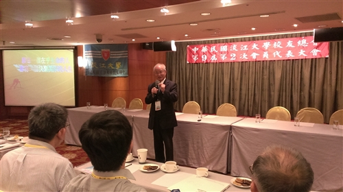 「中華民國淡江大學校友總會」舉辦第9屆第2次會員代表大會。