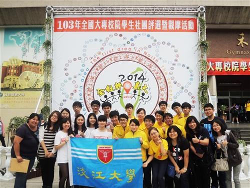 花蓮台東地區校友會與康樂輔導社分別榮獲103年全國學生社團評鑑「特優」、「優等」獎。