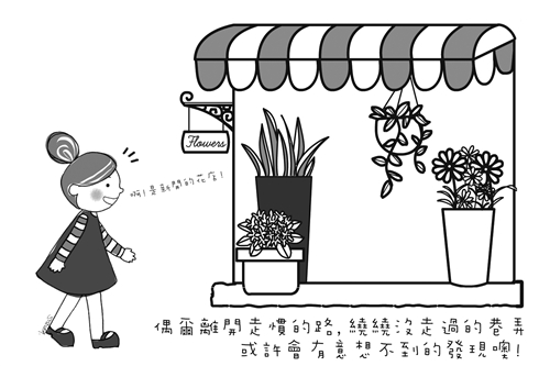 勵志繪本-慢遊城市(三)