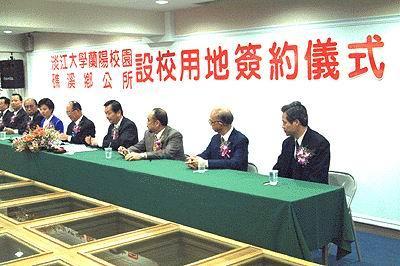 歡迎光臨蘭 陽 校 園 建 地 簽 訂 協 議