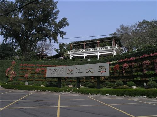 淡江大學花牆