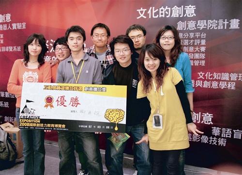 「2008年國際創造力教育博覽會」贏得「創意攤位優勝獎」