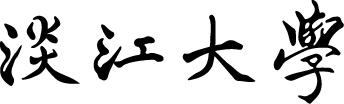淡江校名標準字-3cm