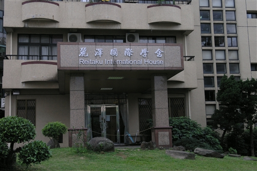 麗澤國際學舍