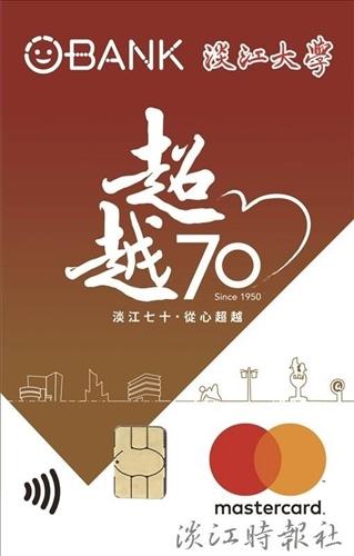 淡江大學認同卡即日發行 消費回饋淡江及持卡人