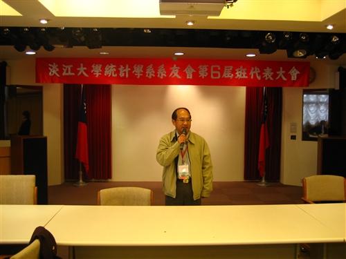 98年淡江大學統計學系系友會班代表大會
