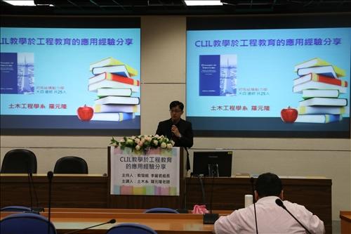 土木系羅元隆老師分享CLIL教學的應用