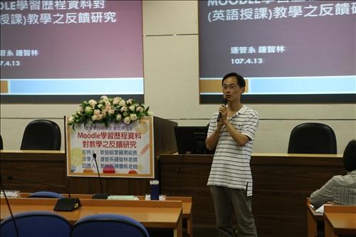 運管系鍾智林老師研究實務經驗分享