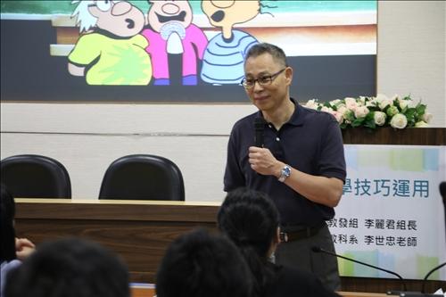 教科系李世忠老師分享教學技巧運用