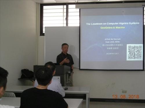 「書報討論」 專題演講:「計算機代數系統簡介:GeoGebra and Maxima」