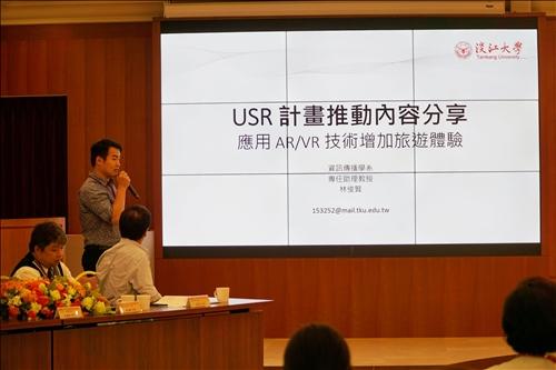 資圖系林俊賢老師分享應用AR/VR技術於旅遊體驗