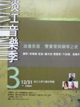 淡江音樂季—浪漫長笛‧雙簧管與鋼琴之夜