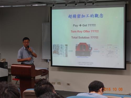 機電系專題演講-精密&超精密工具機的架構、應用與維修