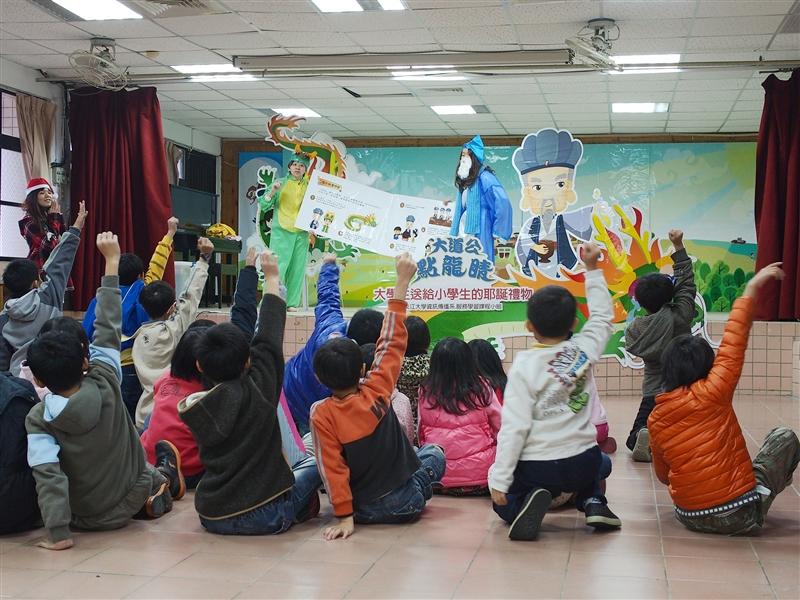 一群本校資傳系的學生,在今年耶誕節前夕,為小學生出版了一本《大道公點龍睛》鄉土故事繪本。他們於12月19日(星期四)下午1時至2時45分在新北市淡水區水源國小,將剛出爐的繪本贈送給小學生和鄉親們,並告訴他們:西方有耶誕老公公,吾家有淡水大道公。