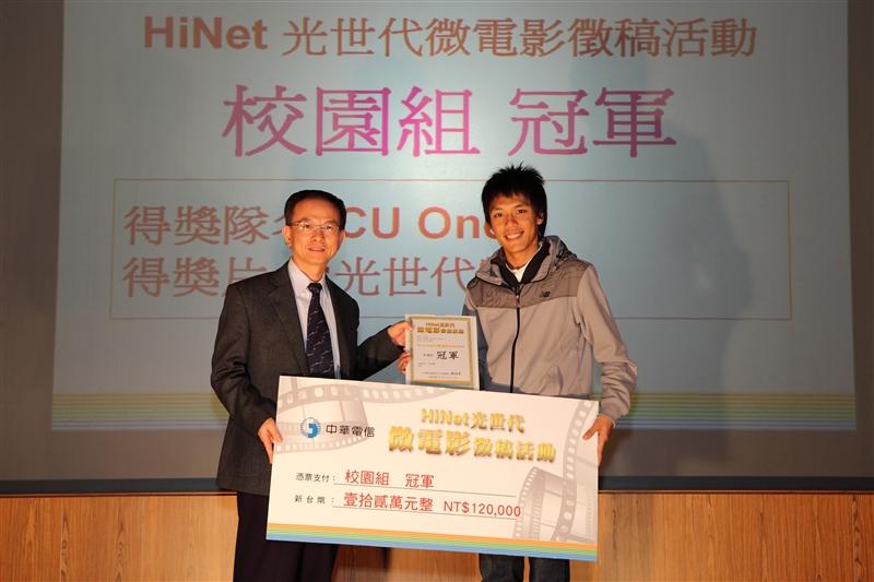 中華電信今年首度舉辦「HiNet光世代微電影徵稿活動」,以「是什麼原因影響了光世代網路速度?」為主題,由運管三蔡承羲組成的「CU ONE」團隊以「光世代特務」作品,榮獲了校園組冠軍及最佳劇情獎,一舉抱走15萬獎金,蔡承羲表示,之前曾陸陸續續參加過其他微電影的比賽,都有不錯的成績,「如曾經獲得東洋文化基金會交通安全短片比賽冠軍,因此才有信心參加這次的比賽。」