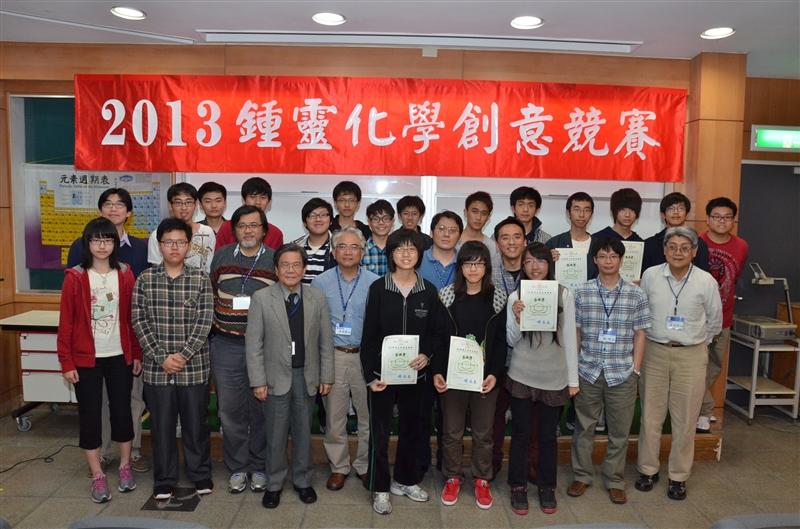 化學系舉辦全國性「2013第八屆鍾靈化學創意競賽」。