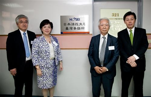 日本姊妹校法政大學總長蒞校訪問暨主持該校台灣事務所揭幕典禮。