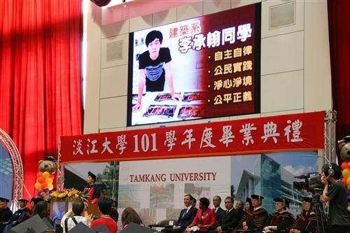 「有品有德 淡江了得」,本校舉行101學年度畢業典禮。