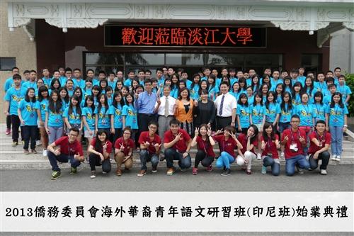 成人教育部舉辦海外華裔青年語文研習(印尼班)活動。