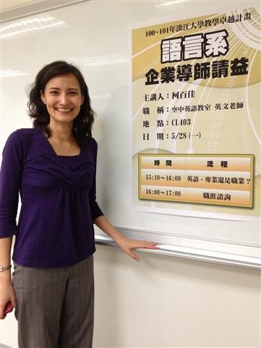 語言系企業導師請益-職場趨勢簡介與人才需求