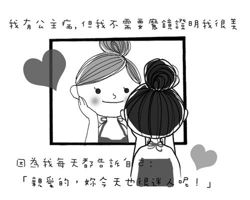 勵志繪本-公主病(一)