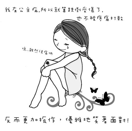 勵志繪本-公主病(二)